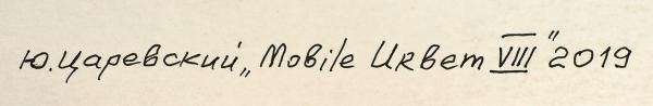 Царевский Юрий Витальевич (род.1968) «Mobile Urbem VIII». 2019. Бумага, линеры, 57×42см.
