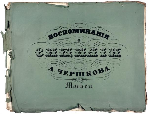 [Атлас] Чертков А.Д. Воспоминания оСицилии. М.: Тип. Августа Семена при Мед.-хирург. акад., 1835-1836.