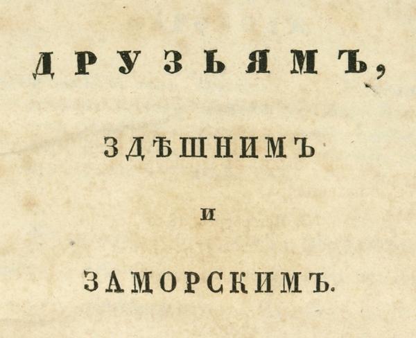 Греч, Н. 28дней заграницей, или действительная поездка вГерманию Николая Греча.1835. СПб.: ВТип. Н.Греча, 1837.