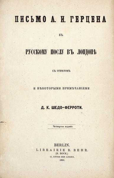 Письмо А.И. Герцена крусскому послу вЛондоне сответом инекоторыми примечаниями Д.К. Шедо-Ферроти. 4-е изд. Берлин: B.Behr, 1862.