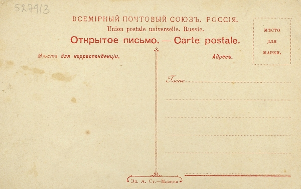 Открытое письмо: Бесплатный билет вжелтый дом. М.: Всемирный почтовый союз, 1905.