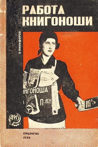 Никифоров, В.Работа книгоноши. М.; Л.: Государственное социально-экономическое издательство, 1932.