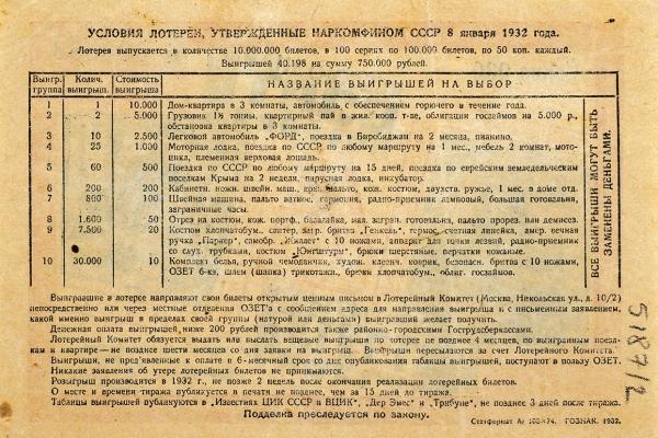 [Помощь евреям свероятностью 0,4%] Билет 4-ой всесоюзный лотереи ОЗЕТ.М., 1932.