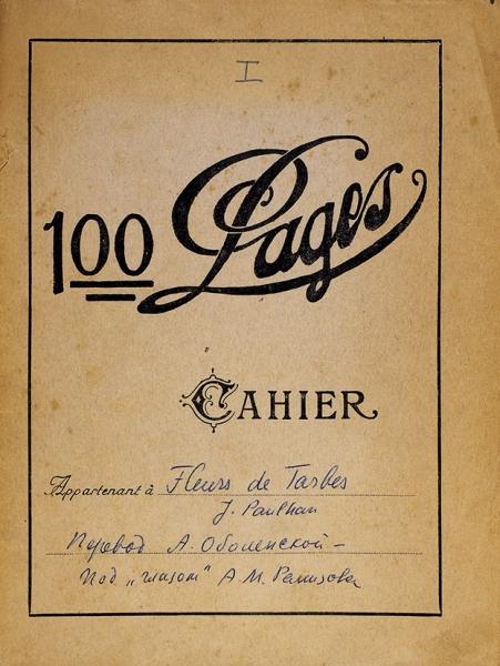 Рукописный перевод А.Оболенской книги Жана Полана «Цветы Тарба» [J.Paulhan «Fleurs deTarbes»], выполненный под «глазом» А.М. Ремизова. Первая тетрадь. [конец 1940-х].