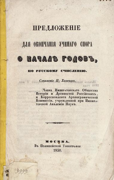 Хавский, П.Предложение для окончания ученого спора оначале годов, порусскому счислению. М.: Полицейская тип., 1850.