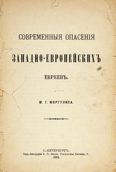 Моргулис, М.Современные опасения западно-европейских евреев. СПб., 1899.