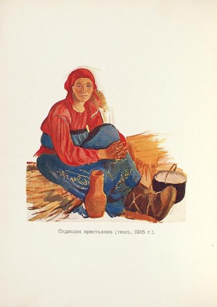 Эрнст, С.З.Е. Серебрякова. Пб.: Издательство «Аквилон», 1922.