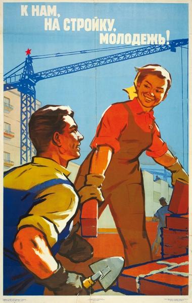 Плакат «Кнам, настройку, молодежь!»/ худ. Р.Дементьев. М.: Государственное издательство изобразительного искусства (ИЗОГИЗ), 1960.