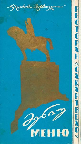 [Икра зернистая смаслом— 1.53руб., плавники акулы— 1.08руб.] Ресторанные меню, буклеты, счета. Лот из39предметов, связанных сресторанами СССР. [1960-1990].