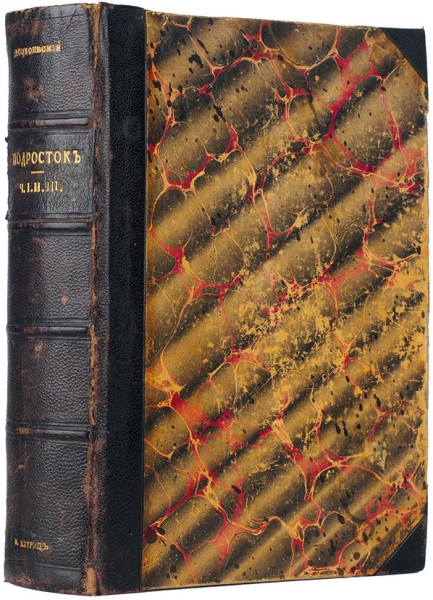 [Ссохранением издательских обложек] Достоевский, Ф.М. Подросток. Роман. В3ч. Ч. 1-3. СПб.: Тип. иХромолит. А.Траншеля, 1876.