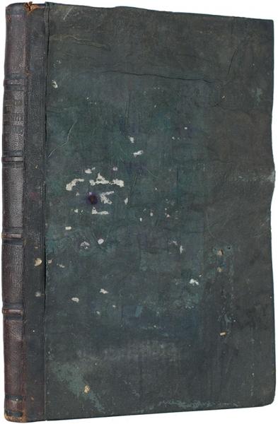 [Чудище обло, озорно, стозевно илаяй] Рукописный список «Путешествия изПетербурга вМоскву» А.Н. Радищева, выполненный П.Т. Виноградовым в1904г.