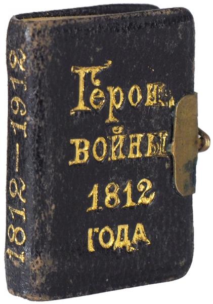 [2,7×1,8см!] Миниатюрное издание «Герои войны 1812года». Б.м., б.г.