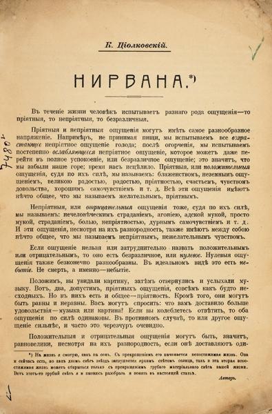 [Мона Лиза, даВинчи, это двести грамм краски, размазанные похолсту] Циолковский, К.Нирвана. Калуга: Издание автора, 1914.