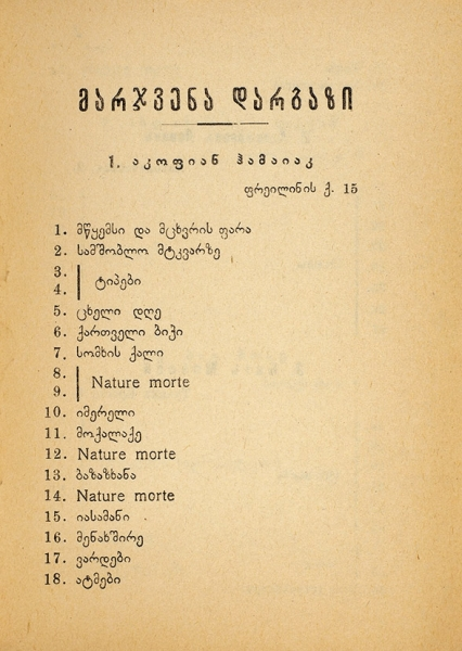 [К.Зданевич иН.Пиросманишвили] Грузинское художественное общество. 3-я выставка картин. Тифлис: июнь-июль 1920.