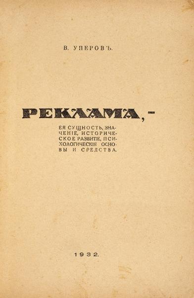 Уперов, В.Реклама,— еесущность, значение, историческое развитие, психологические основы исредства. Рига, 1932.