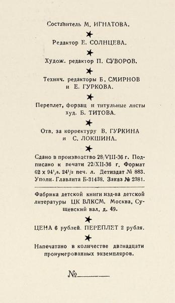 [Тираж 12экземпляров] Рассказы отоварище Сталине. [М.]: Детиздат, 1936.