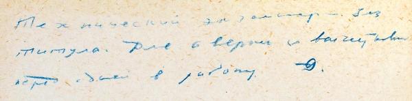Три собственноручных письма Анны Ахматовой, адресованных писателю Варламу Шаламову, итехнический экземпляр книги «Стихотворения» (1961), савтографом автора также адресованным В.Шаламову.