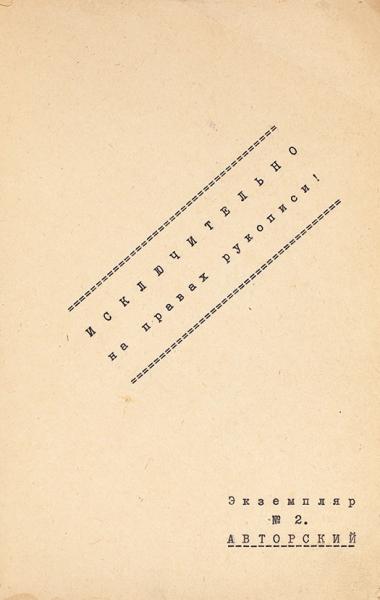 Рубцов, Н.Волны искалы. 1-й сборник стихов. Тридцать восемь стихотворений. Выпуск1. Л.: [Б.Тайгин], 1962.