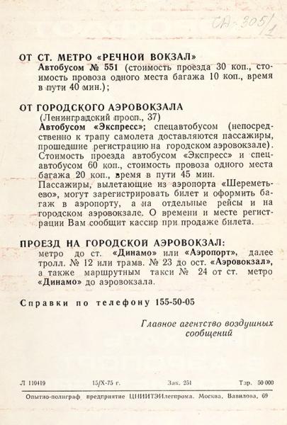 [Подороге налегендарный концерт вГрозном] Высоцкий, В.Развернутый автограф.1978.