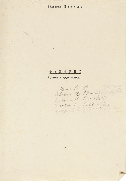 [Собственноручного текста больше, чем машинописного] Пикуль, В.Фаворит. Роман В2т. Т. 2: Его Таврида. Окончательный вариант. [Рига, 1982].