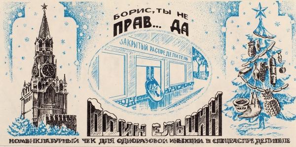Рекламная банкнота «Один Ельцин». [Одесса, 1989-1990].