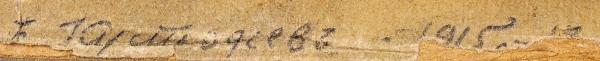Кустодиев Борис Михайлович (1878–1927) Эскиз декорации кпьесе И.Сургучева «Осенние скрипки». 1915. Бумага накартоне, графитный карандаш, акварель, белила, 19,4x43,7см.