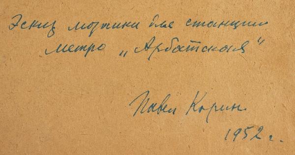 Корин Павел Дмитриевич (1892–1967) Эскиз мозаики для станции метро «Арбатская». 1952. Бумага, гуашь, масло, золото, 18×33см.