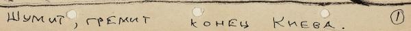 Зверев Анатолий Тимофеевич (1931–1986) «Шумит, гремит конец Киева». Иллюстрация кповести Н.В. Гоголя «Страшная месть». 1956. Бумага, тушь, 28,5×20см.