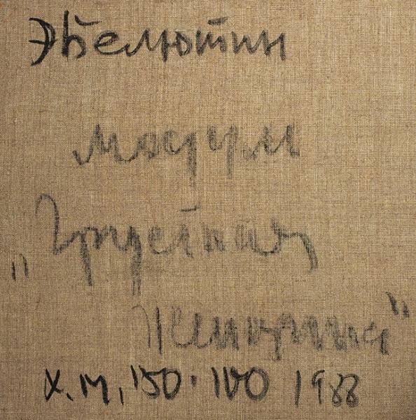 Белютин Элий Михайлович (1925–2012) «Грустная женщина». 1988. Холст, масло, 150×100см.