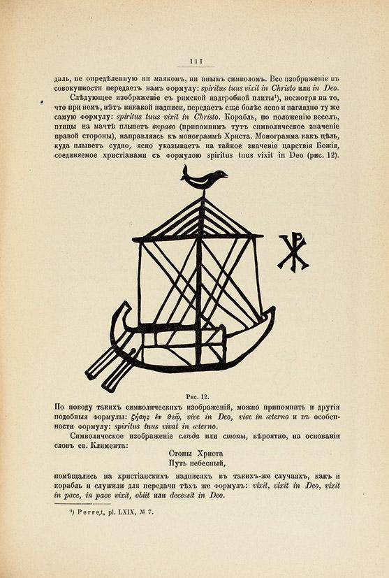 Уваров А.С. Христианская символика. Ч. 1 [и единств ...  Христианская Символика Крест