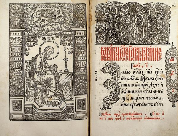 Евангелие. М.: Печатный двор [Спасская палата], сентябрь 1697.
