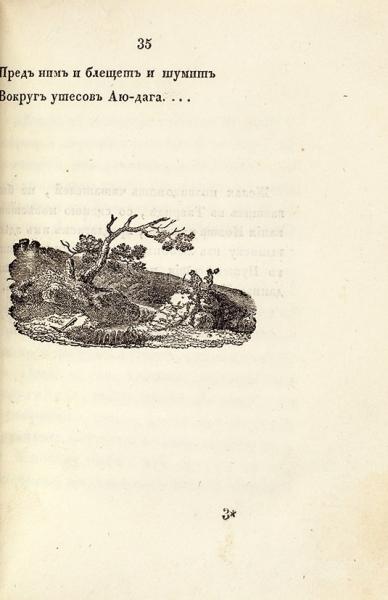 Пушкин, А.С. Бахчисарайский фонтан. М.: ВТип. Августа Семена, при Имп. Медико-Хирургич. Академии, 1824.