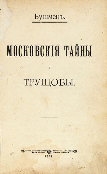 [Сысоев, В.М.] Бушмен. Московские тайны итрущобы. М.: Т-во А.А. Левенсон, 1903.