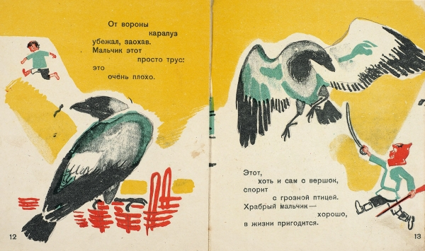 Маяковский, В.Что такое хорошо ичто такое плохо?/ рис. А.Лаптева. М.: ГИЗ, 1930.