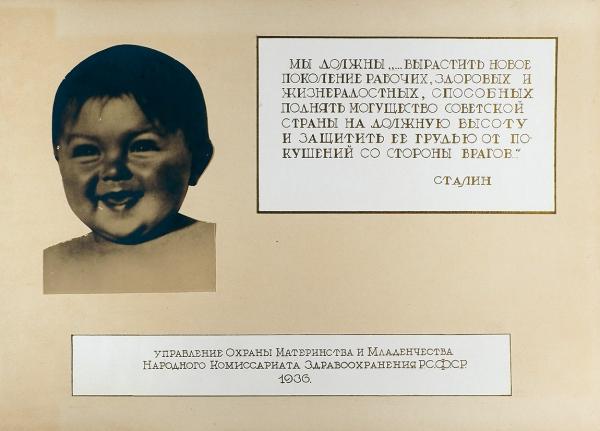 [Спасибо товарищу Сталину занаше счастливое детство!] Подносной фотоальбом «Встране Советов— радостное материнство, счастливое детство». М.: Управление Охраны Материнства иМладенчества Народного Комиссариата Здравоохранения РСФСР, 1936.