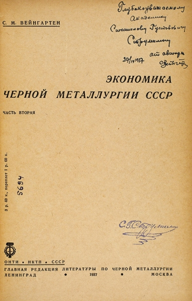 Вейнгартен, С.М. [автограф] Экономика черной металлургии СССР. В2ч. Ч. 1-2. Л.; М.: ОНТИ-НКТП СССР, 1937.