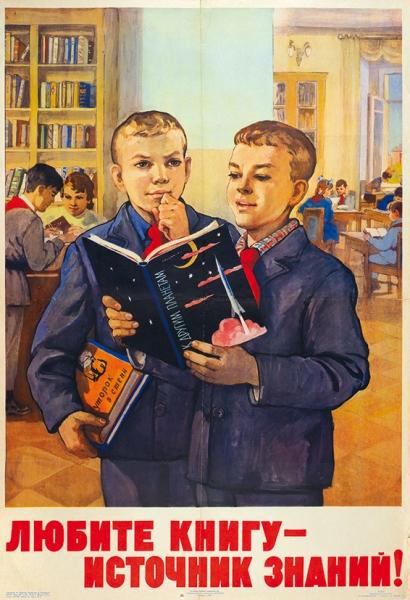 Плакат «Любите книгу— источник знаний»/ худ. М.Маризе. М.: Государственное издательство изобразительного искусства (ИЗОГИЗ), 1961.