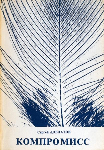 Довлатов, С. [развернутый автограф] Компромисс/ оформ. автора. Нью-Йорк: Серебряный век, 1981