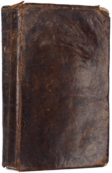 [Прижизненное издание] Херасков, М.М. Кадм иГармония. Древнее повествование. 2-е изд. В2ч. Ч. 1-2. М.: Тип. И.Зеленникова, 1793.