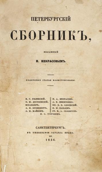 Коллекция прижизненных изданий Федора Михайловича Достоевского.