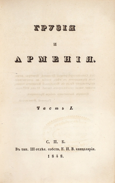 Муравьев, А.Н. Грузия иАрмения. В3ч. Ч. 1-3. СПб.: Тип. IIIОтдел. собств. Е.И.В. канцелярии, 1848.