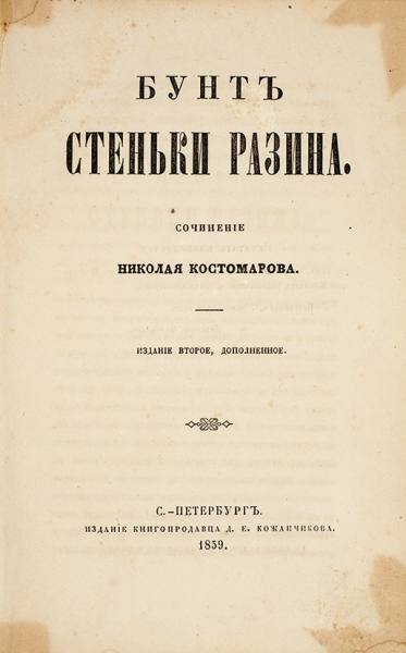 Костомаров, Н.Бунт Стеньки Разина. 2-е изд., доп. СПб.: Изд. Книгопродавца Д.Е. Кожанчикова, 1859.