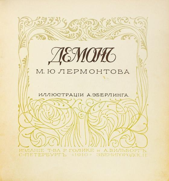 [Виздательском шелке] Лермонтов, М.Демон/ ил. А.Эберлинга. СПб.: Т-во Р. Голике иА.Вильборг, 1910.