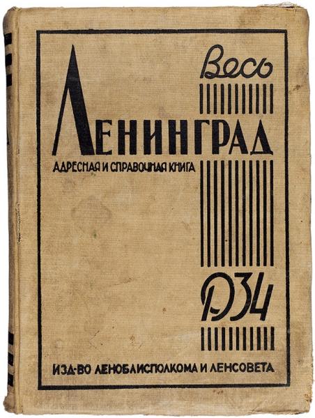 [Алло, барышня? Соедините сМалевичем!..] Весь Ленинград: телефонные справочники. 1934-1969.