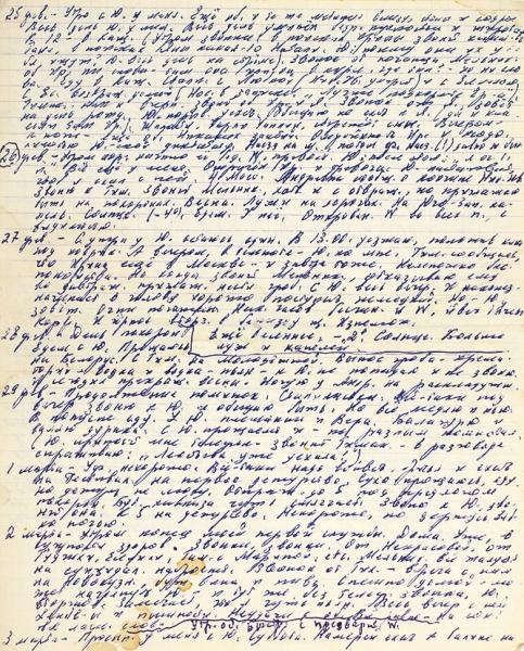 """[У«Захарова»— записные книжки, ав""""Литфонде— дневники] Ерофеев, Вен. Дневниковые записи. Рукопись. [М.], 1973."""