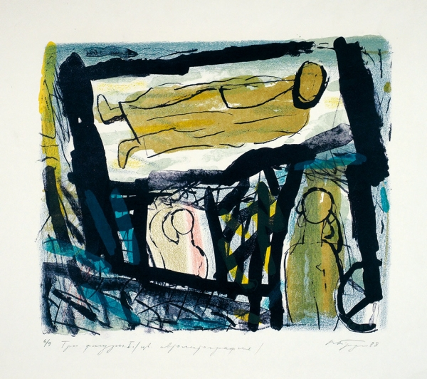 Бродский Вадим. «Три фигуры». 1988. Бумага, цветная автолитография.55,6×64см.