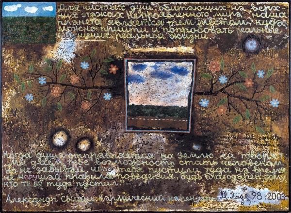 Ладейщиков Михаил. «Кодекс Души, отправляющейся наЗемлю». 2003. Холст, масло. 112x82см.