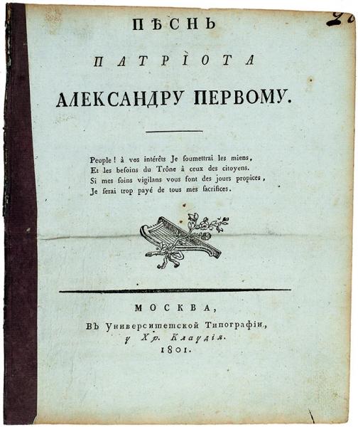 Летучие издания накоронацию АлександраI.