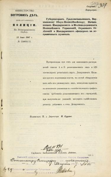 [Орозыске преступника Н.Ленина] Секретный розыскной циркуляр Департамента полиции от23июня 1907года.