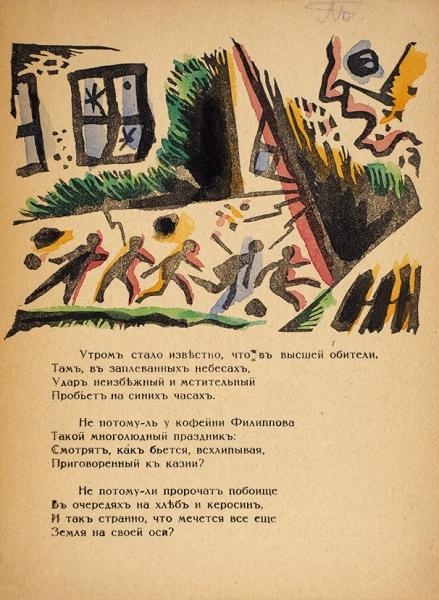 [Изтиража 125экз.] Анненков, Ю. 1/4девятого. Пг., Сегодня, 1919.